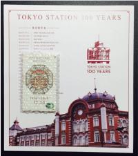 Tokyo-sta2